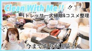 【年末大掃除】ドレッサー掃除&コスメ整理整頓♡今までありがとう…!【かちゃ音】