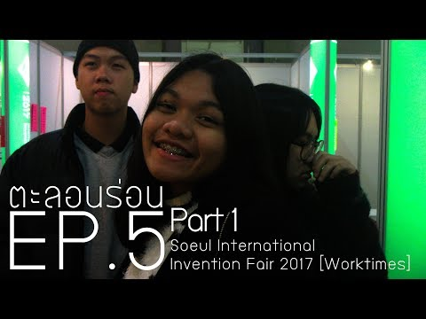 ตะลอนร่อน EP.5 [Part 1] : Soeul International Invention Fair 2017