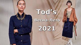 Tod s 2021 Мода весна лето в Милане Стильная одежда сумки и аксессуары