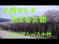 花まる女節/北野まち子 by ブルース小竹
