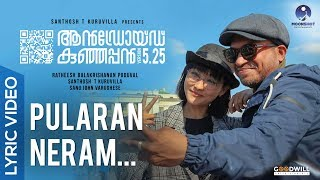 Android Kunjappan Version 5.25 | Pularan Neram - Lyric Video Song | Ratheesh Balakrishnan Poduval