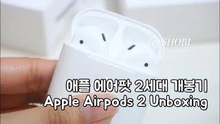 애플 에어팟2 드디어 열어보다! Apple Airpod…