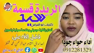 جديد الفنانة حواء جودا   الريدة قسمة سيد NEU 2020