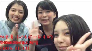 「林愛夏(ベイビーレイズ)」(2014.11.13) より。 15分規制のため分割...