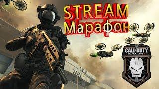 Марафон прохождения Call of Duty. На ветеране.№22  (Call of Duty Black ops 2)