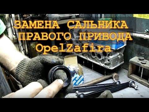 OpelZafira ЗАМЕНА сальника правого привода  Авторемонт