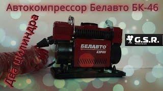 Обзор компрессора Белавто БК-46 Буран.