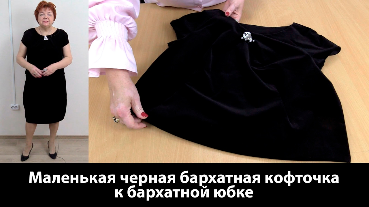 59873b27665aeac Маленькая черная бархатная кофточка к бархатной юбке