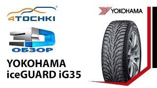 3D-обзор шины Yokohama iceGUARD iG35 на 4 точки. Шины и диски 4точки - Wheels & Tyres 4tochki