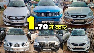 कम बजट की कार का कलेक्शन | Second Hand Cars in Lucknow | Lucknow Car Bazar | Lucknow Ride