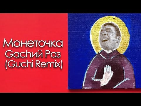 ♂ Monetochka - Gachий Раз ♂ (TRedCat Gachi Remix) [Every time]