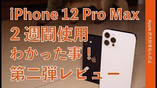 バッテリー各計測にサイズ感など!満足度もマックスなiPhone 12 Pro Max レビュー第二弾・2週間使用でやっぱりカメラがいいよなあ!