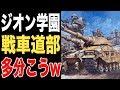 【ガンダム】ガンダム学園「戦車道部」多分こうwww の動画、YouTube動画。