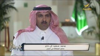 السفير السعودي في اليمن