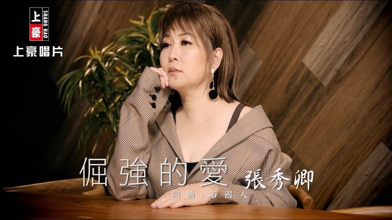 【首播】張秀卿-倔強的愛(官方完整版MV) HD - YouTube
