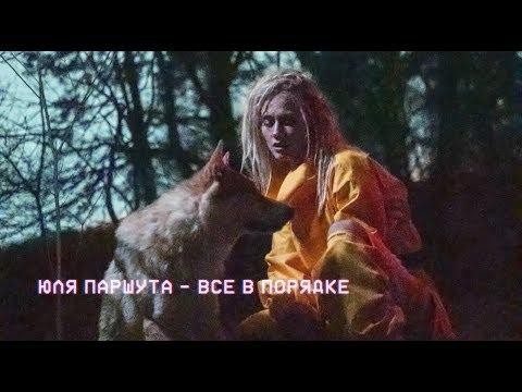 Юля Паршута — Все в порядке