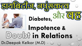 Diabetes,Impotence&Doubt in Relation Dr Kelkar Sexologist Psychiatrist Mental Illness Depression ed