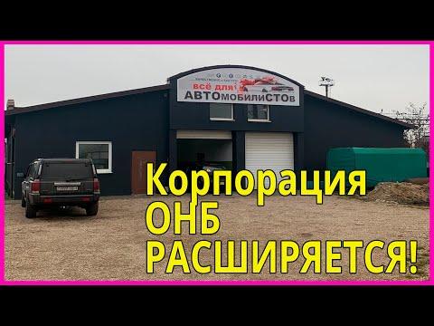 Корпорация ОНБ РАСШИРЯЕТСЯ!!!