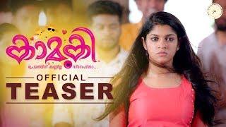 Kaamuki Movie Official Teaser | Askar Ali | Aparna Balamurali | Binu S | Gopi Sundar