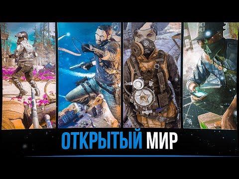ТОП 10 ИГР с Открытым Миром для ТВОЕГО ПК || Годные игры с Открытым Миром
