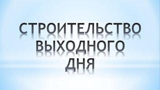 Строительство Выходного Дня(Строительство Выходного Дня. Сайт: http://rusfh.ru Краткий анонс о новой видео рубрике. Если Вас заинтересовала..., 2014-06-05T14:29:57.000Z)