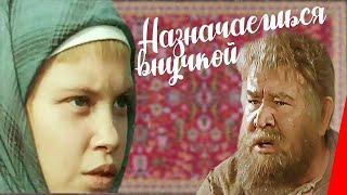 Download Назначаешься внучкой (1975) фильм Mp3 and Videos