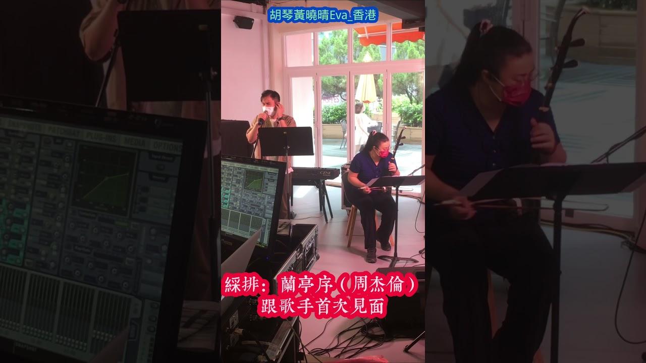 流行歌曲與獨奏曲 演出花絮,胡琴:黃曉晴Huqin by Wong Hiu Ching , Eva