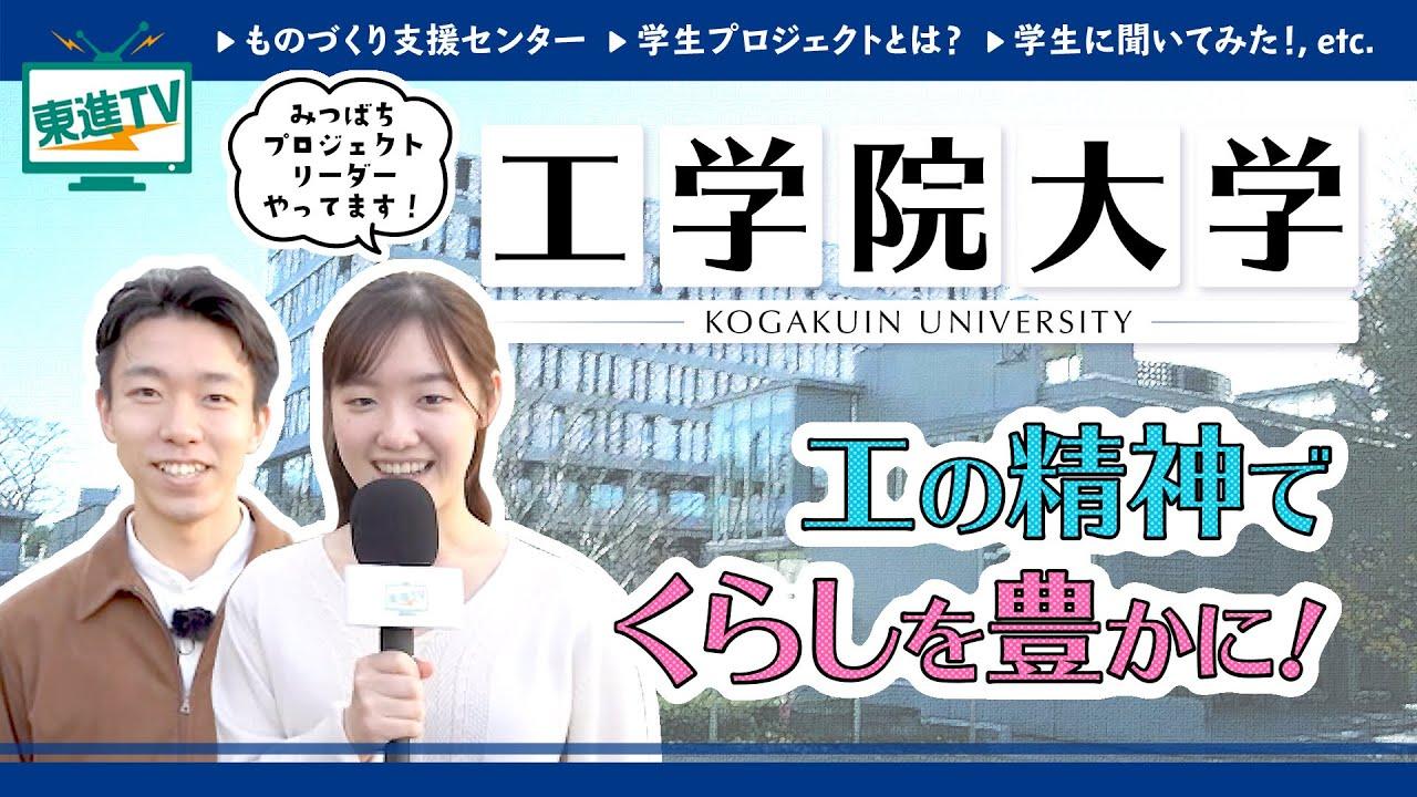 【工学院大学】工学で社会貢献! 未来を創り出す学生に迫る!!