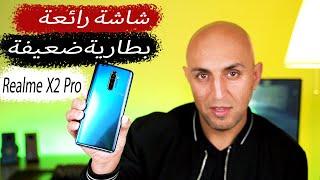 المراجعة الكاملة للريلمي إكس 2 برو - أداء خرافي ولكن !!!