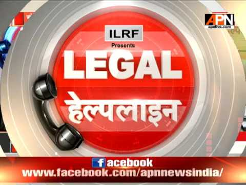 APN News Legal Helpline on Right of Daughters under Hindu Succession Act
