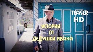 Истории от дедушки Ивана ТИЗЕР