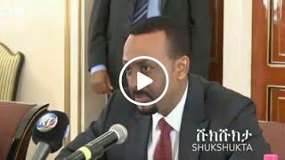 Ethiopia: በጣም ደስ የምል ሰበር ዜና አለን ዘሬ.Aug.13.2018..