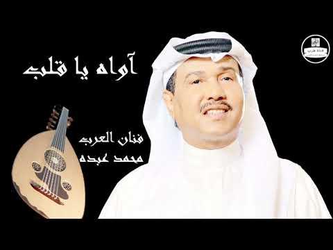 محمد عبده آواه يا قلب Mohammed Abdu Youtube