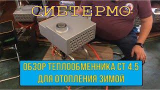 Обзор самого БОЛЬШОГО теплообменника СТ 4.5 для отопления зимой от компании СИБТЕРМО!