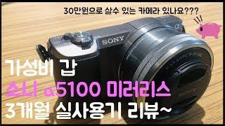 초보 유튜버 카메라추천_ 소니 a5100 3개월 실사용…