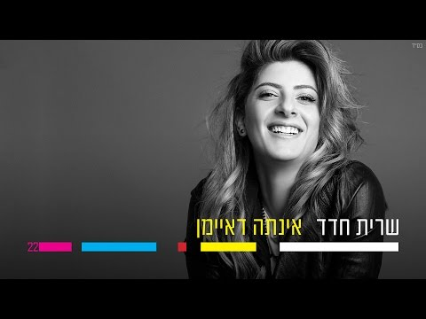 שרית חדד - אינתה דאיימן - Sarit Hadad indir