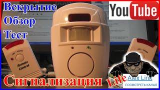 Вскрытие Обзор Тест мини Сигнализации Mini Alarm 105dB + 2 remote control