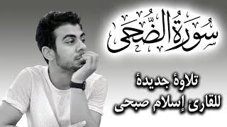 Quran Surat AdDuha | سورة الضحى تلاوة جديدة من القران الكريم للقارئ اسلام صبحي