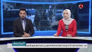 نشرة اخبار المنتصف | 16 - 04 - 2019 | تقديم هشام الزيادي و مروه السوادي | يمن شباب