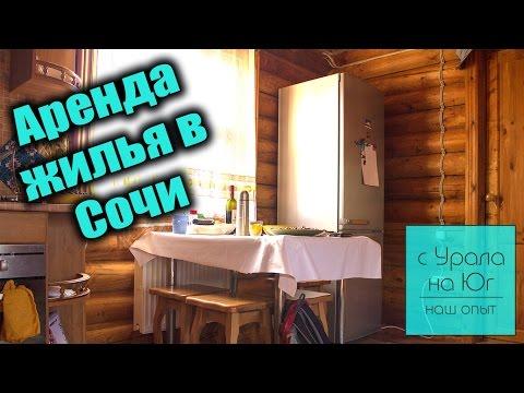 Аренда жилья в Сочи