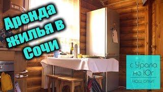Аренда жилья в Сочи(, 2016-03-26T08:03:22.000Z)