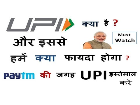 What is UPI ? Unified Payment Interface | Paytm Wallet को अब भूल जाओ | Must Watch| Modi