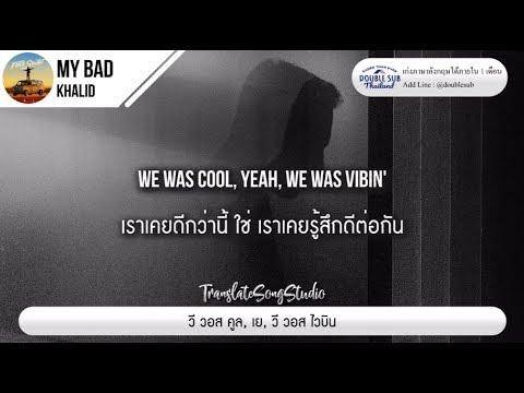 แปลเพลง My Bad - Khalid Mp3