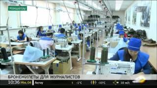Бронежилет для журналистов разработали в Казахстане(, 2015-12-04T04:45:48.000Z)