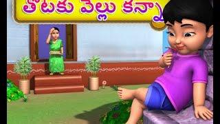 Download lagu Lazy Boy - Chinnu Telugu Rhymes for Children