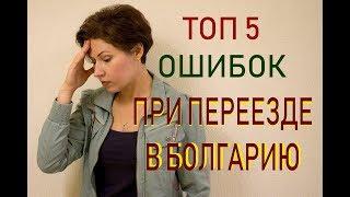 Топ 5 самых частых ошибок при иммиграции в Болгарию