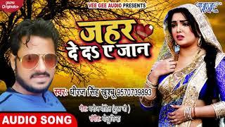 सबसे दर्द भरी गाना #Dheeraj Singh Khusboo - जहर दे दs ऐ जान I Jahar De Da Ae Jaan I 2020 Song