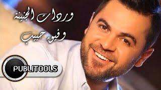 وفيق حبيب - وردات الجنينة / Wafeek Habib Wardat Aljnayneh