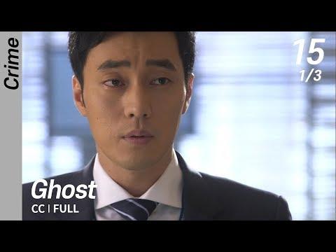[CC/FULL] Ghost EP15 (1/3) | 유령