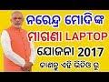 Free Laptop Program by PM Narendra Modi ?? Is it true? Odia Tech Support.OTS. Odia Viral News.